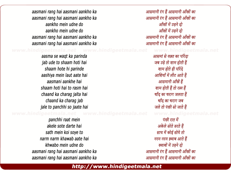 lyrics of song Aasmani Rang
