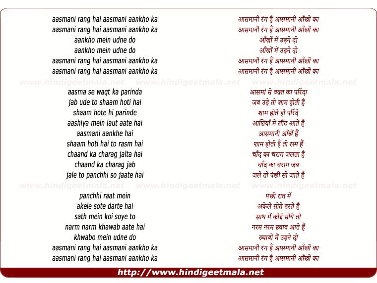 lyrics of song Aasmani Rang