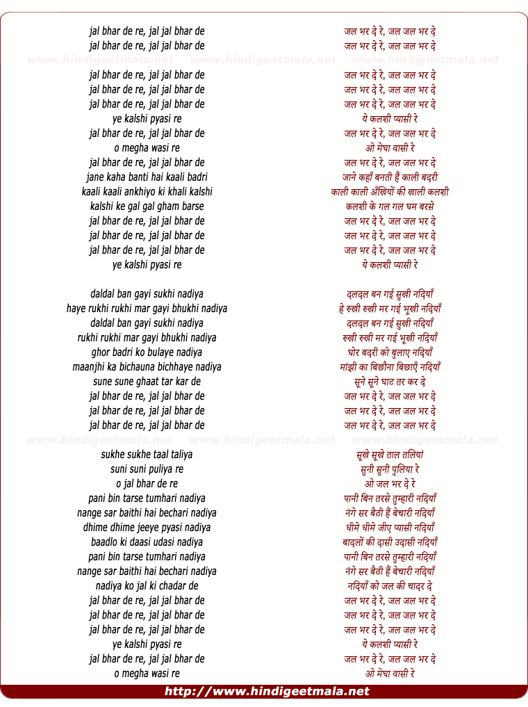 lyrics of song Jal Bhar De