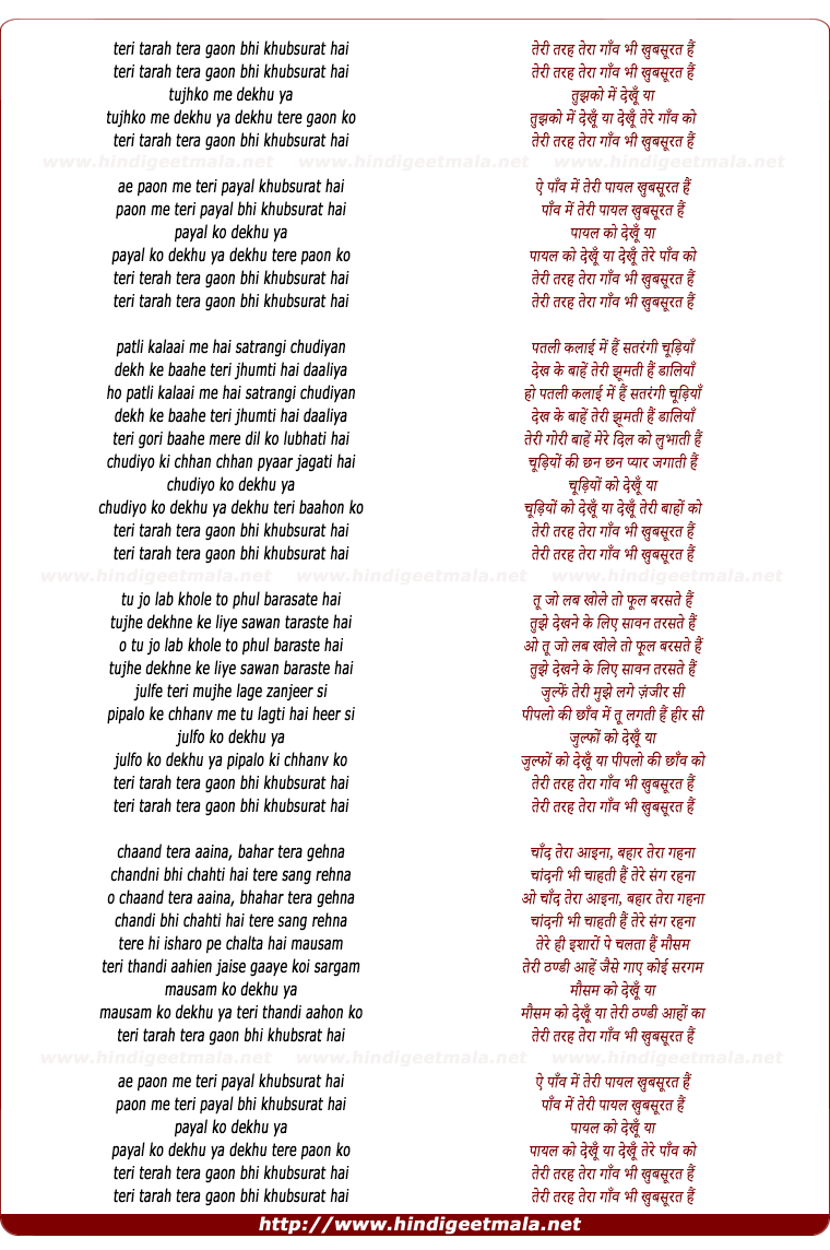 lyrics of song Teri Tarah Tera Gao