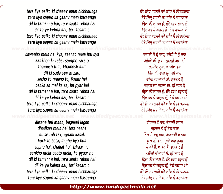 lyrics of song Tere Liye Palko