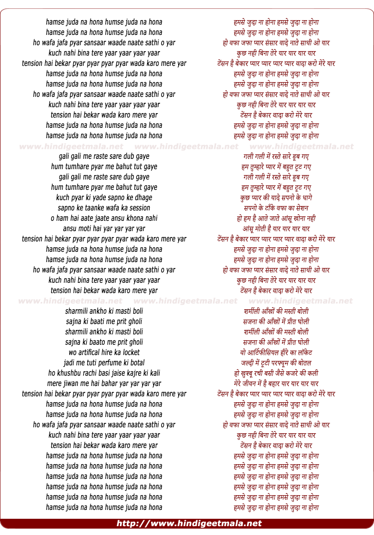 lyrics of song Hum Say Juda Na Hona