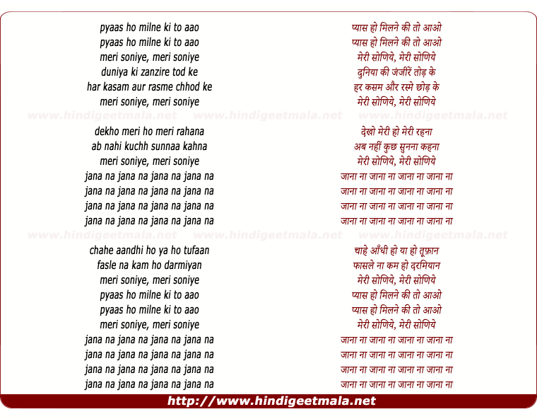 lyrics of song pyas Ho Milne Ki (Soniye)