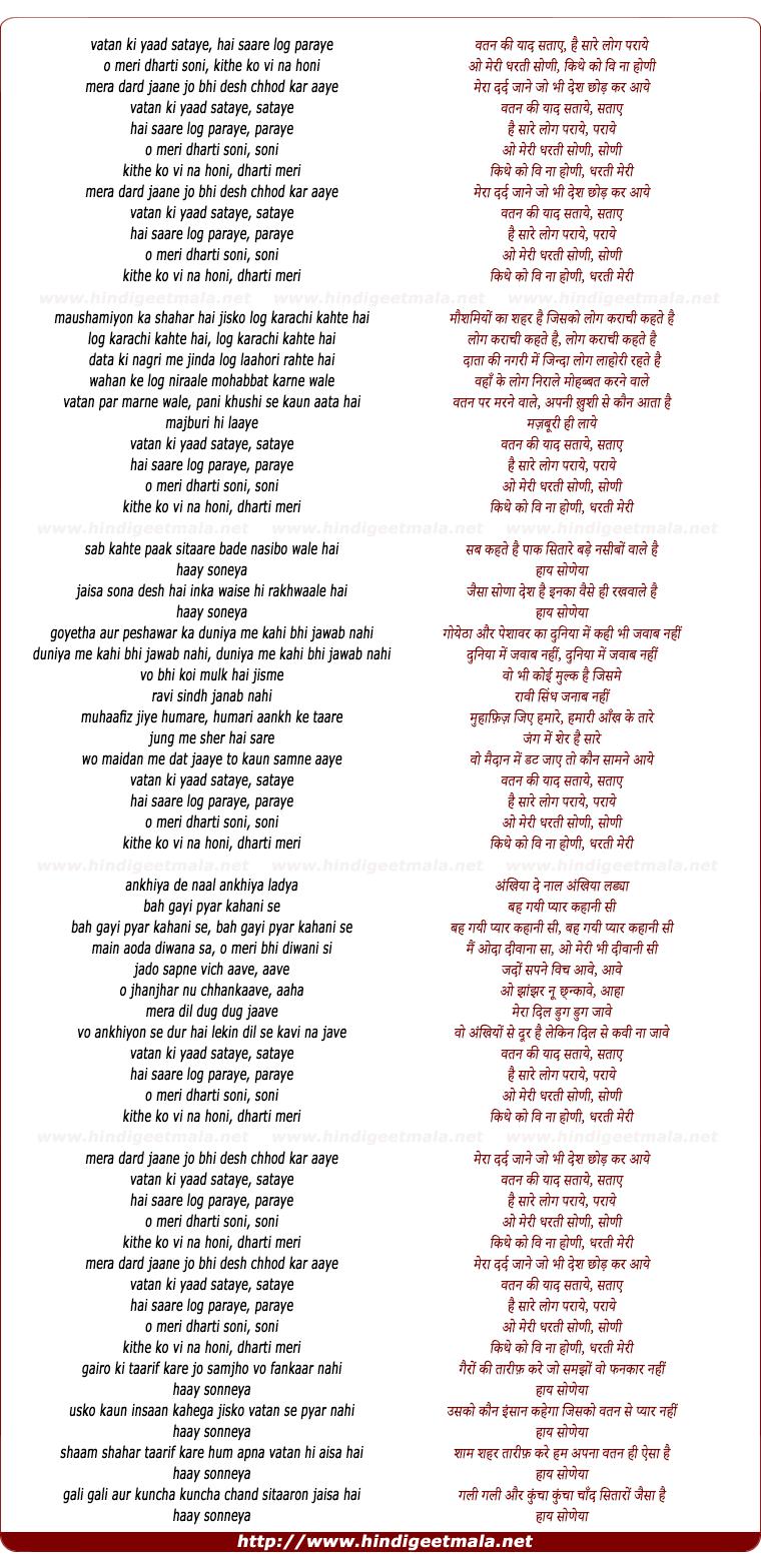 lyrics of song Watan Ki Yaad
