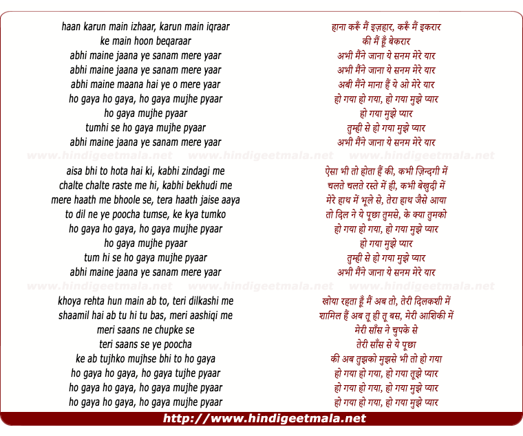 lyrics of song Ho Gaya Ho Gaya