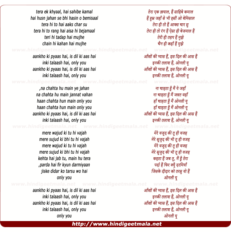 lyrics of song Only You