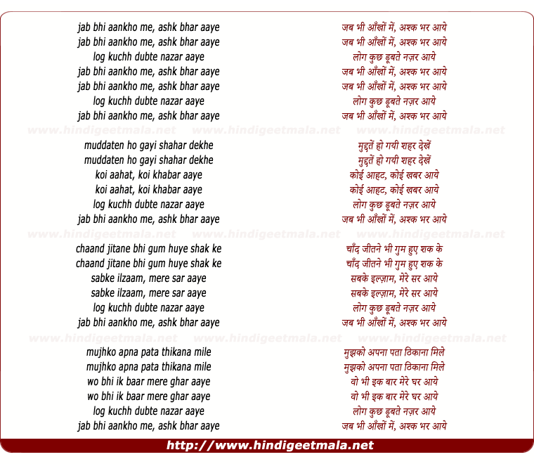 lyrics of song Jab Bhi Ankhon Me