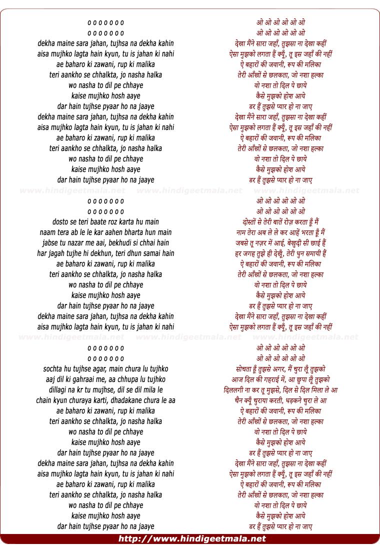 lyrics of song Dekha Maine Sara Jahan
