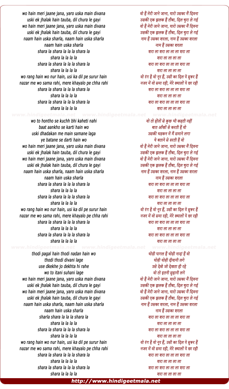 lyrics of song Vo Hai Meri Jane Jana (Shara La)
