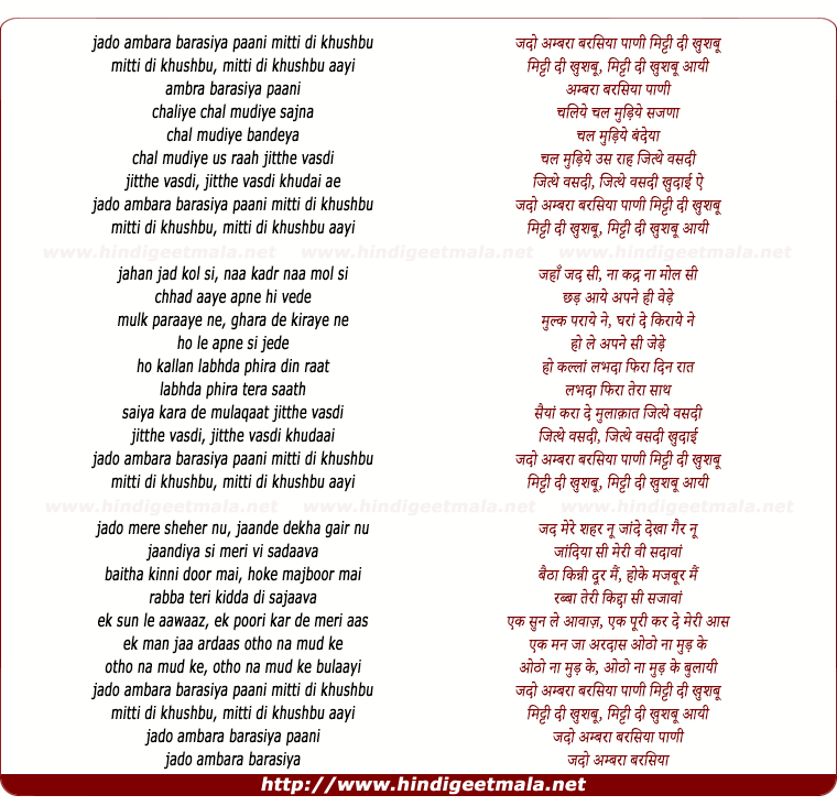 lyrics of song Mitti Di Khushboo