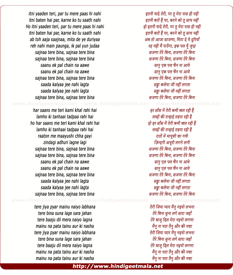 lyrics of song Abh Toh Aaja Saajna