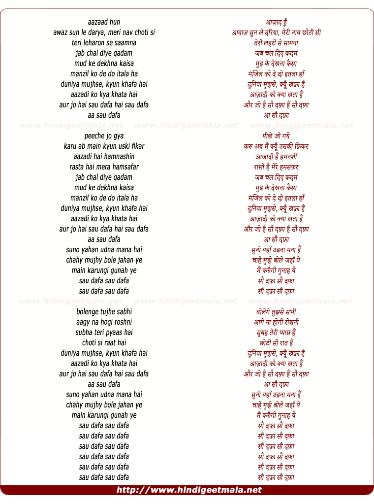 lyrics of song Sau Dafa