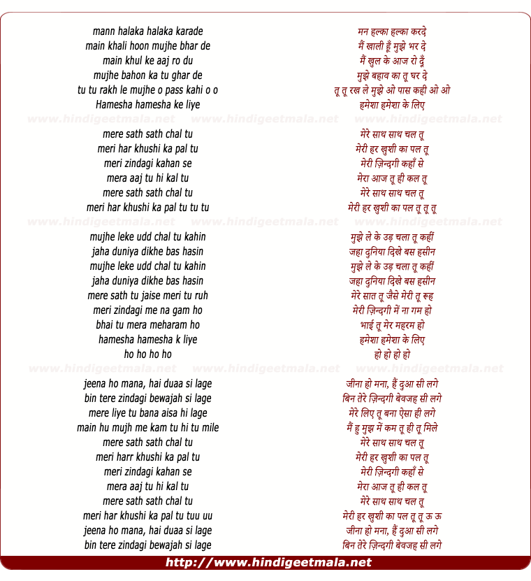 lyrics of song Hamesha