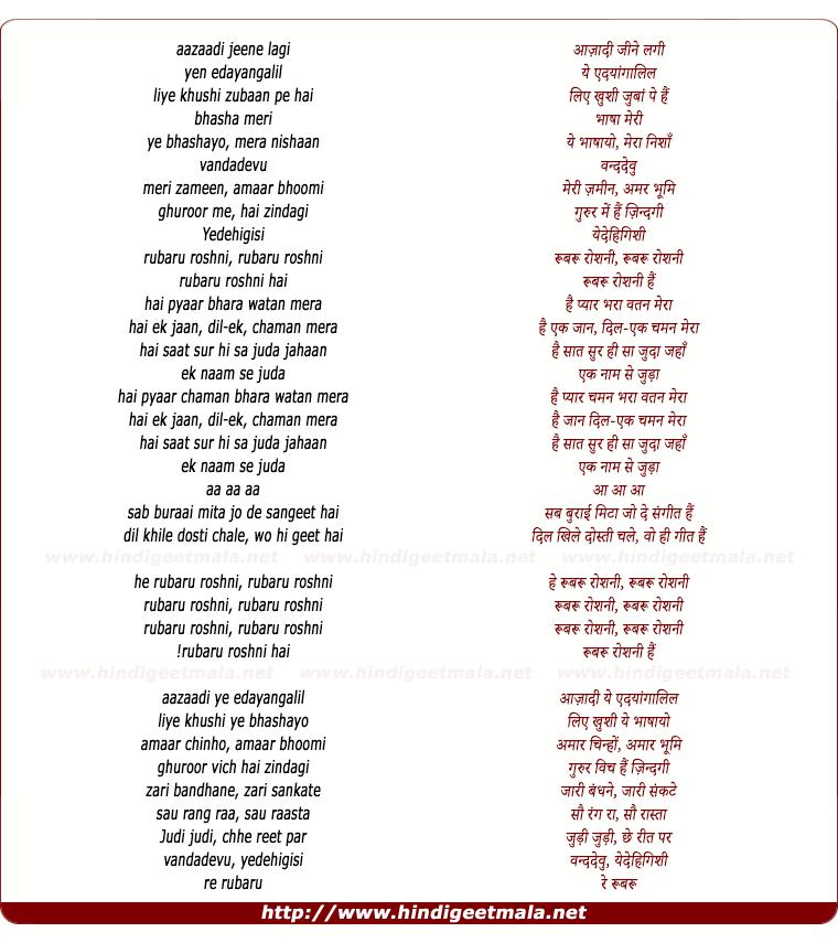 lyrics of song Roobaroo - Micromax Unite Anthem