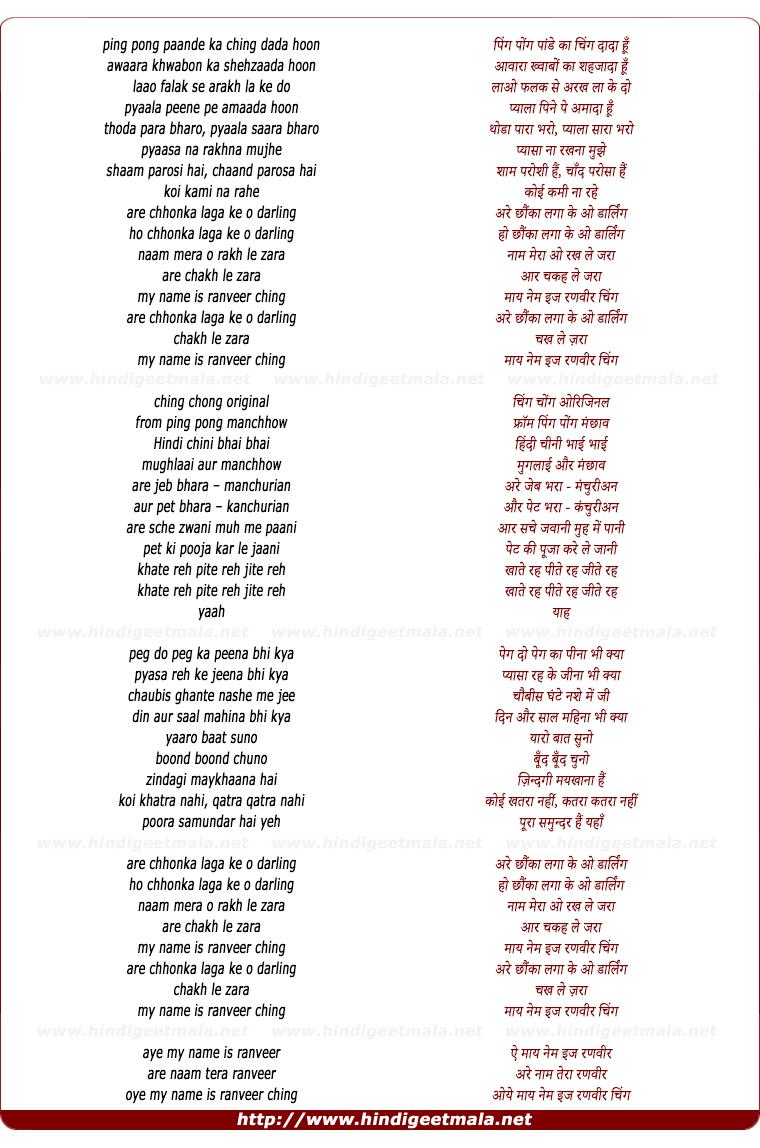 lyrics of song My Name Is Ranveer Ching