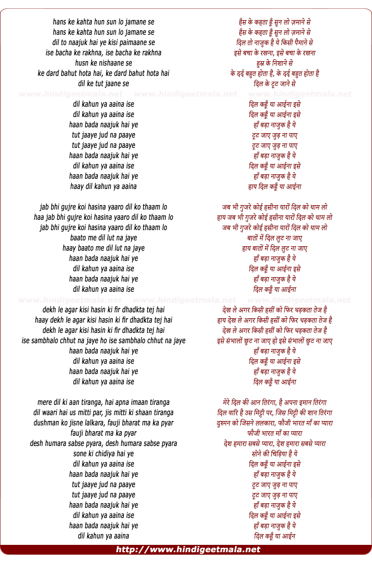 lyrics of song Dil Kahu Ya Aaina