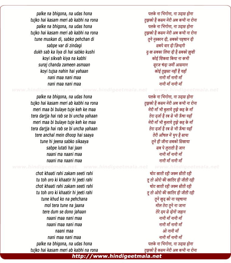 lyrics of song Nani Maa