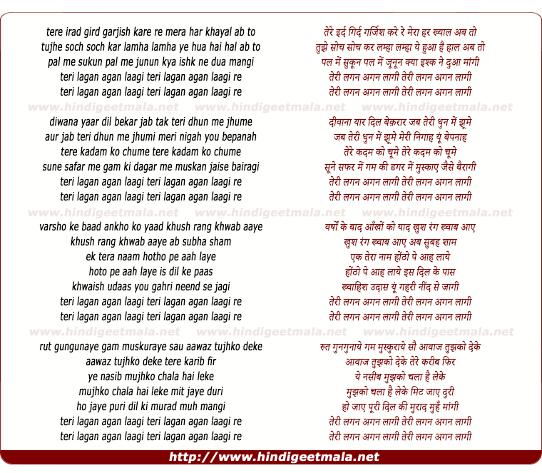 lyrics of song Lagan Agan Lagi Re
