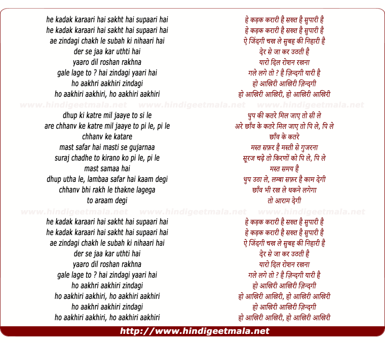 lyrics of song Afreen