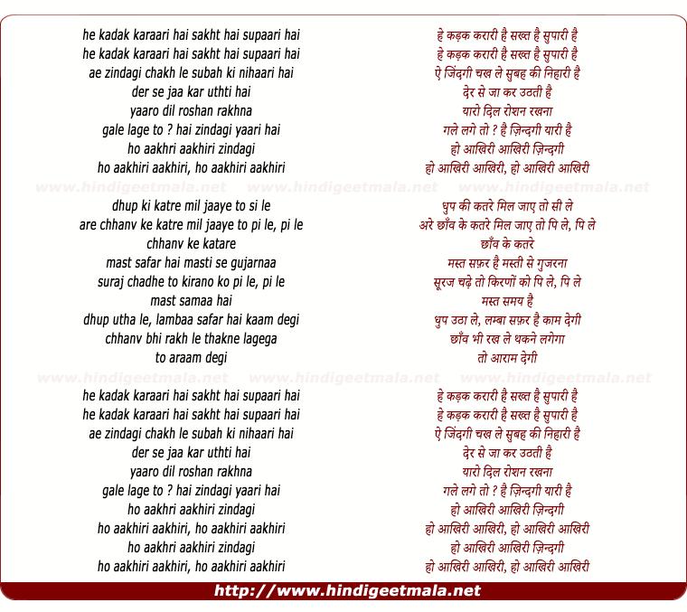 lyrics of song He Kadak Karaari Hai Sakht Hai Supaari Hai