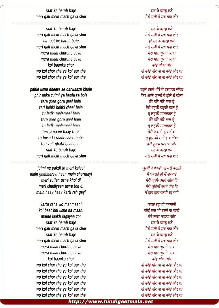 lyrics of song Raat Ke Barah Baje