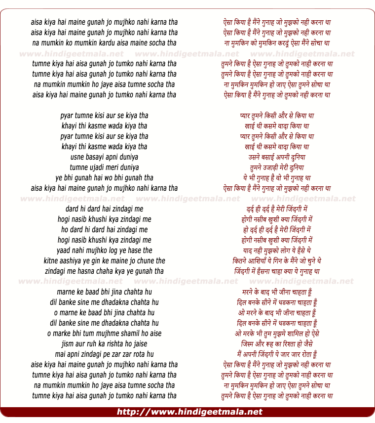 lyrics of song Tumne Kiya Hai Aisa Gunah