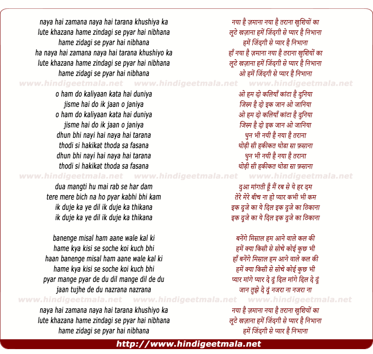 lyrics of song Naya Hai Zamana