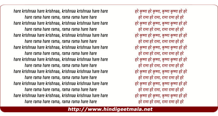 lyrics of song Hare Karishnaa Hare Raama