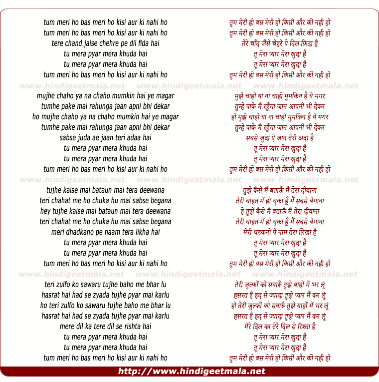 lyrics of song Tu Mera Pyar