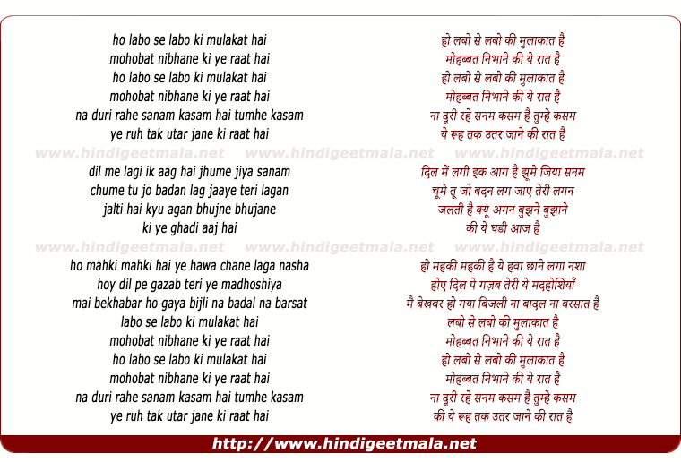 lyrics of song Labo Se Labo Ki Mulakat Ho