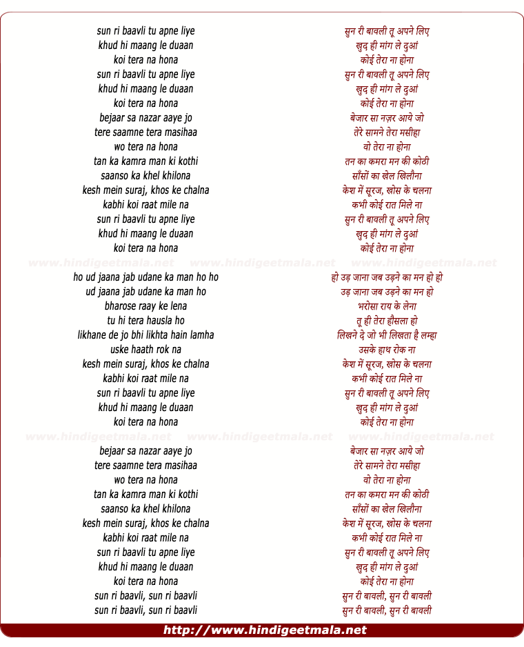 lyrics of song Sun Ri Baavli
