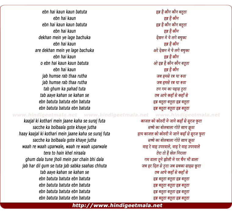 lyrics of song Ebn Hai Koun Koun Batuta