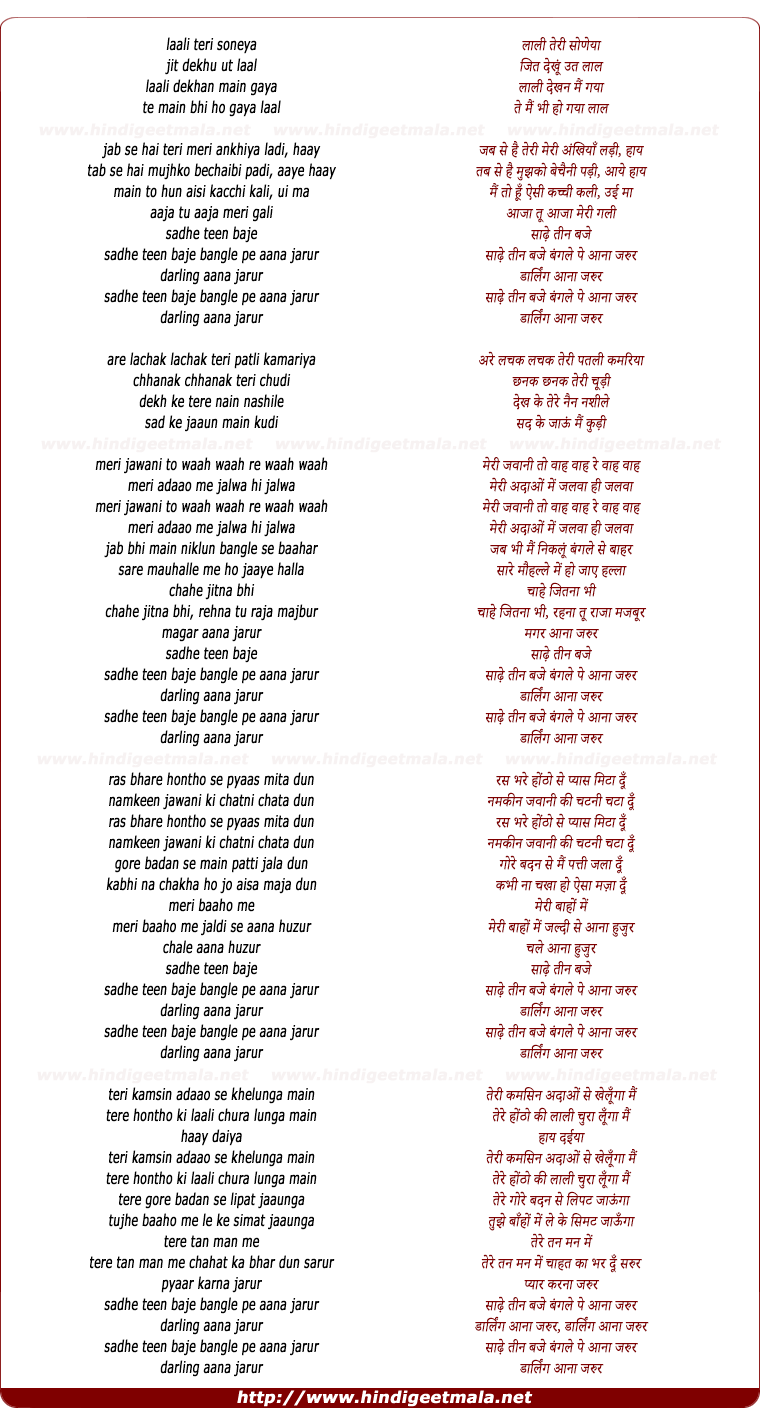 lyrics of song Sadhe Teen Baje