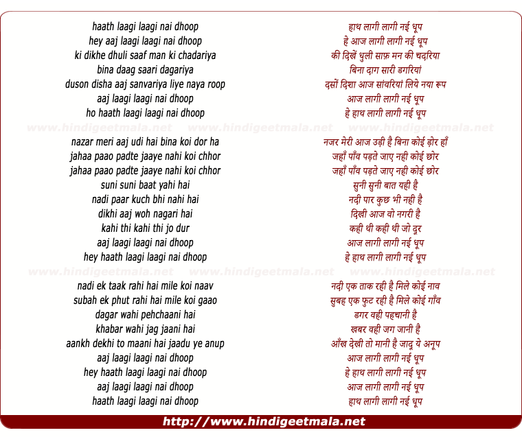 lyrics of song Aaj Laagi Laagi Nai Dhoop