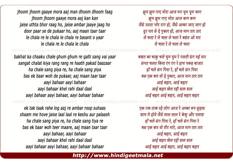 lyrics of song Aayi Bahaar