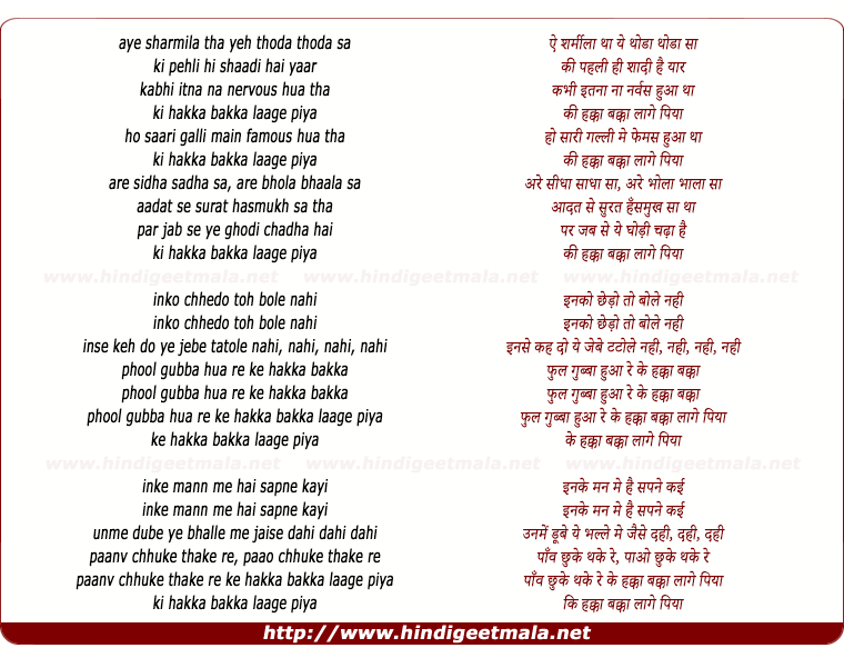lyrics of song Hakka Bakka
