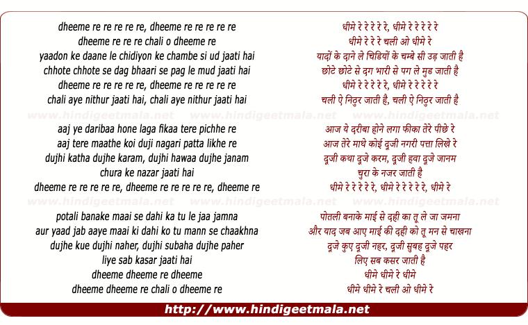 lyrics of song Dheeme Re Re
