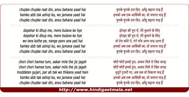 lyrics of song Chupke Chupke