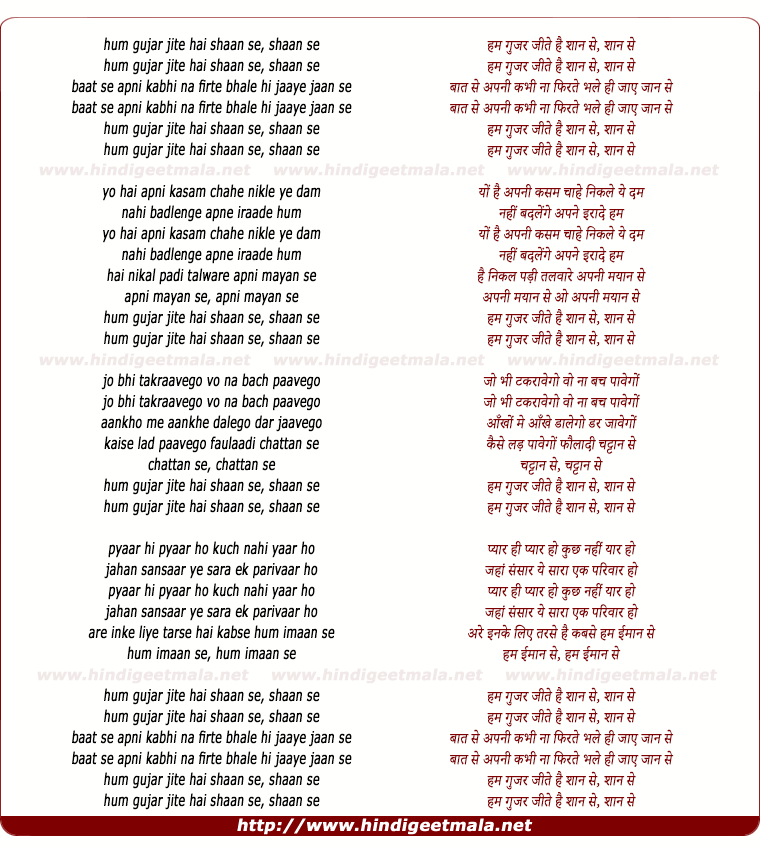 lyrics of song Hum Gurjar Jite Hai Saan Se