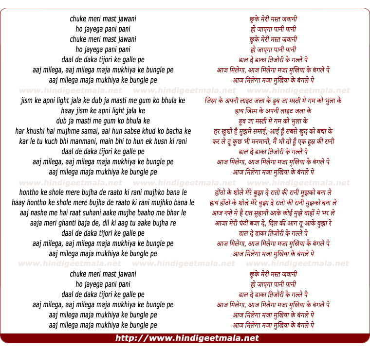 lyrics of song Mukhiya Ke Bungle Pe