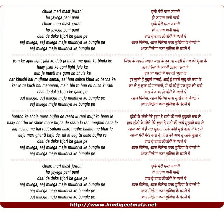 lyrics of song Mukhiya Ke Bungle Pe