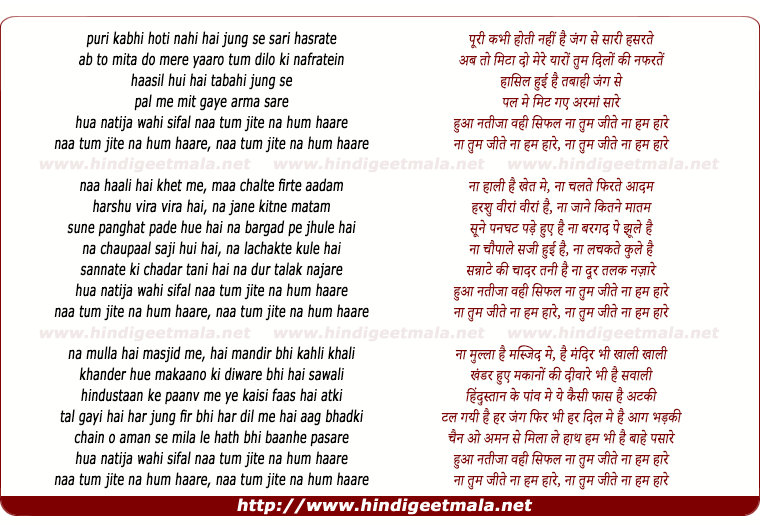 lyrics of song Na Tum Jite N Hum Hare