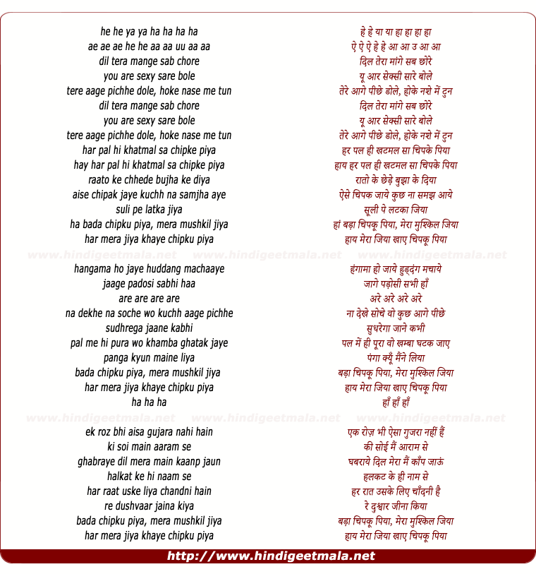 lyrics of song Chipku Piya