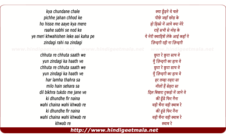 lyrics of song Chuta Re Chuta (Female)