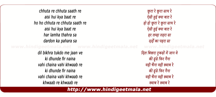 lyrics of song Chuta Re Chuta (Male)