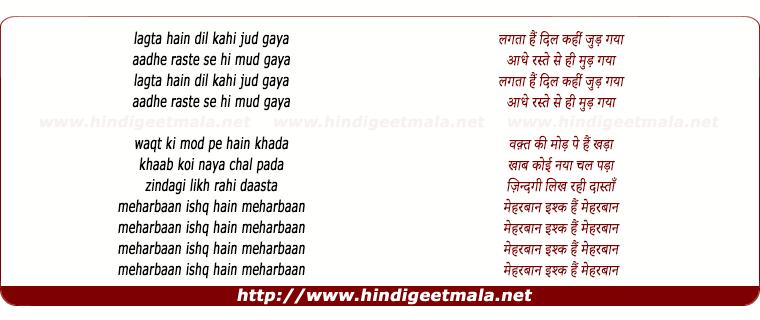 lyrics of song Meherbaan Ishq