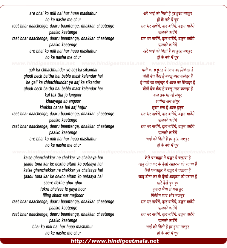 lyrics of song Bhai Ko Mili Hai Hoor