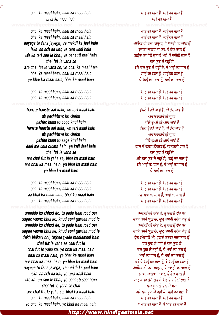 lyrics of song Bhai Ka Maal Hai