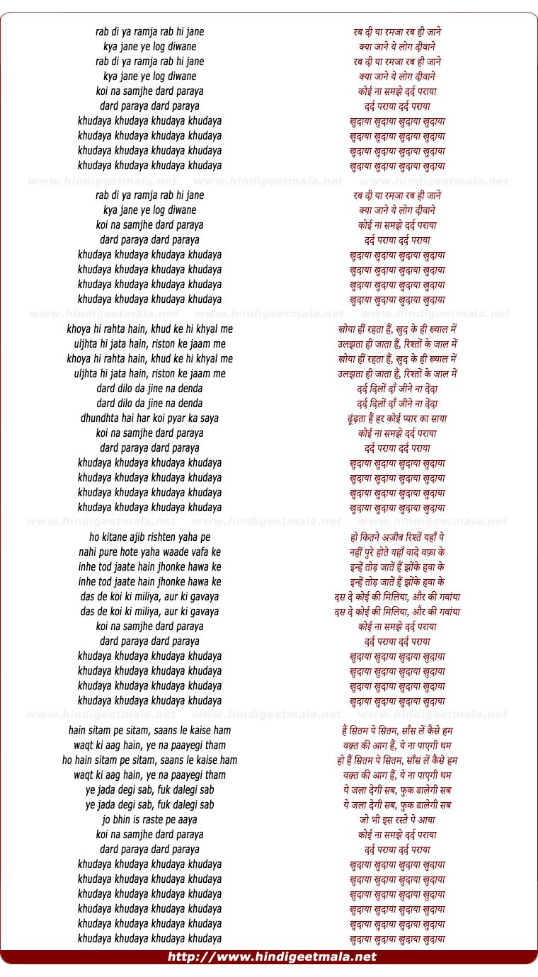 lyrics of song Khudaya Khudaya