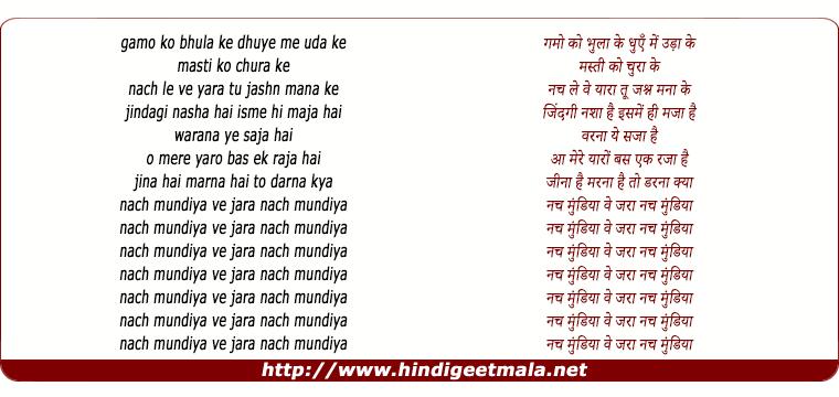 lyrics of song Nach Mundaya Ve